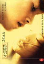 Смотреть Фильмы Про Любовь И Эротику